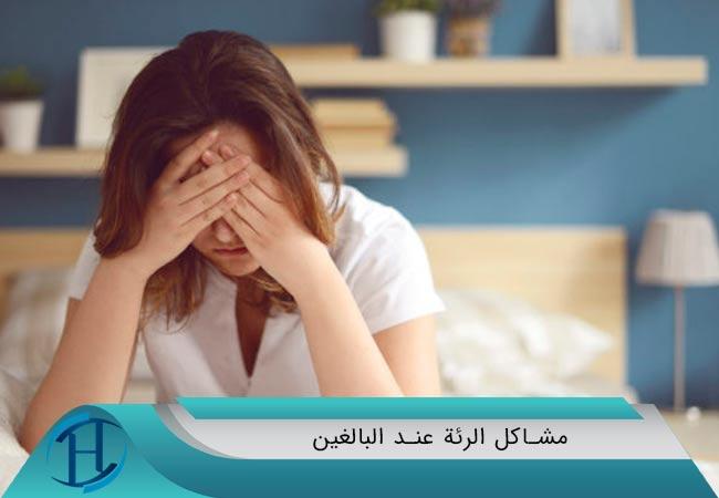مشاكل الرئة عند البالغين