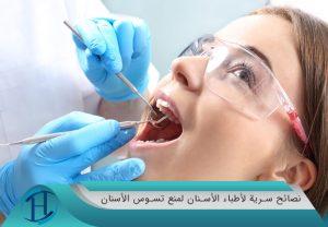 نصائح سرية لأطباء الأسنان لمنع تسوس الأسنان