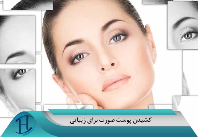 کشیدن پوست برای زیبایی