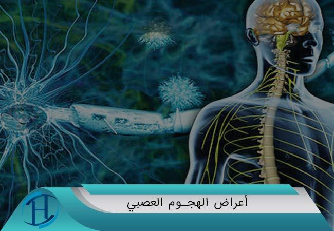 أعراض الهجوم العصبي
