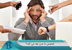 استرس با بدن چه می کند
