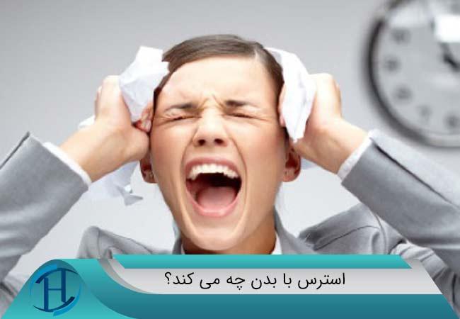 استرس و مضرات ان برای بدن