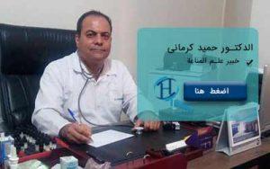 الدکتور حمید کرمانی