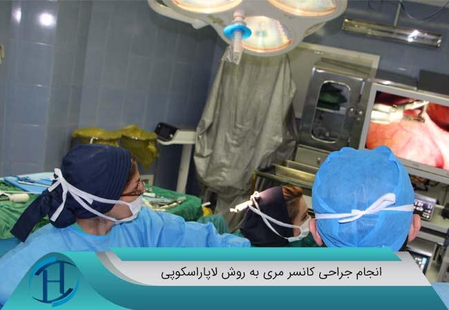 انجام جراحی کانسر مری به روش لاپاراسکوپی توسط دکتر شهریار عزیزی