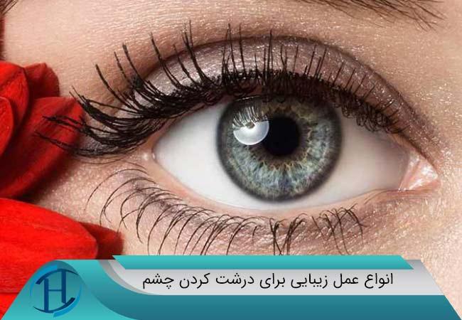 عمل زیبایی چشم