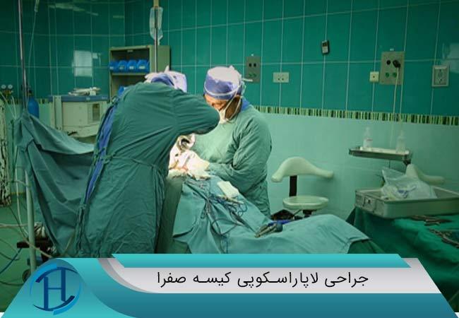 جراحی لاپاراسکوپی کیسه صفرا