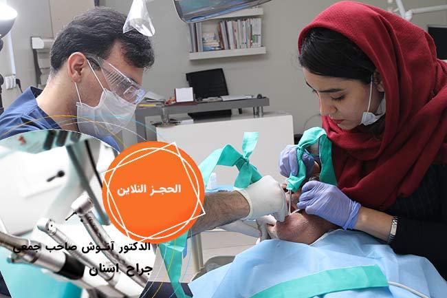 جراح الاسنان