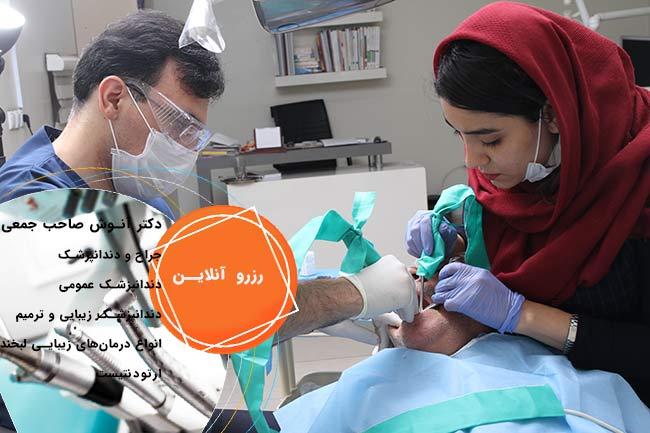رزرو آنلاین دندانپزشکی مشهد