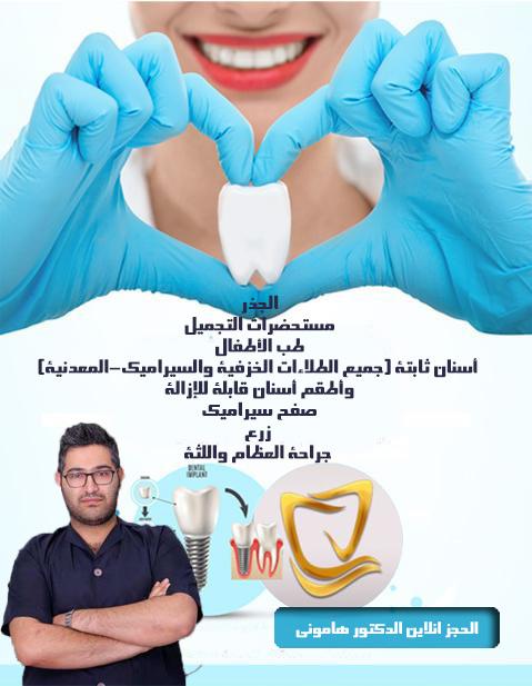 الحجز انلاین طب الاسنان