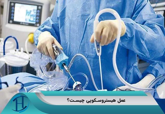 عمل هیستروسکوپی در مشهد