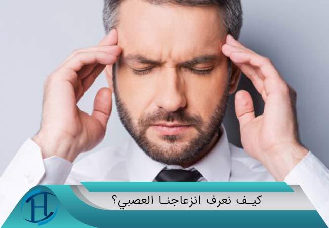 كيف نعرف انزعاجنا العصبي؟