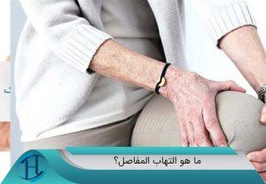 ما هو التهاب المفاصل؟