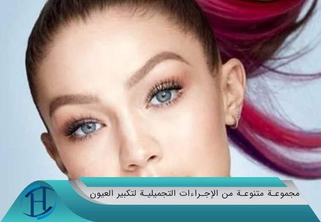 مجموعة-متنوعة-من-الإجراءات-التجميلية-لتكبير-العيون
