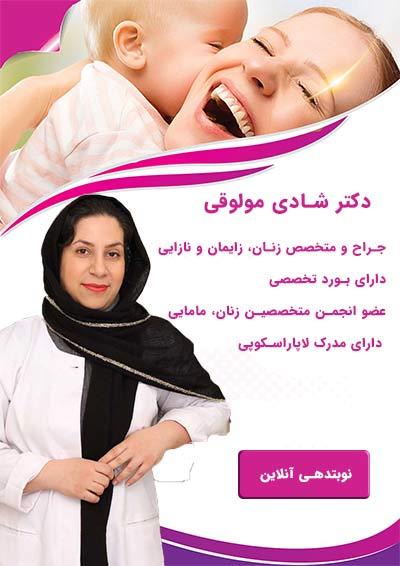 دکتر زنان در مشهد
