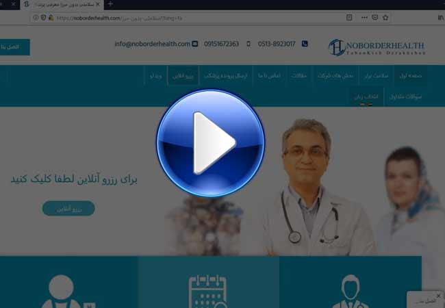سلامتی بدون مرز