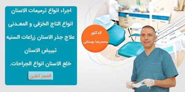 حجز طبيب الأسنان عبر الإنترنت في مشهد