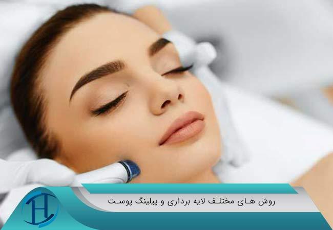 روش های مختلف لایه برداری و پلینگ پوست