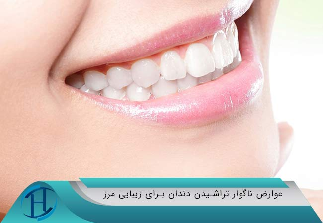 عوارض تراشیدن دندان