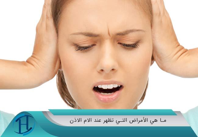 ما هي الأمراض التي تظهر عند الام الاذن
