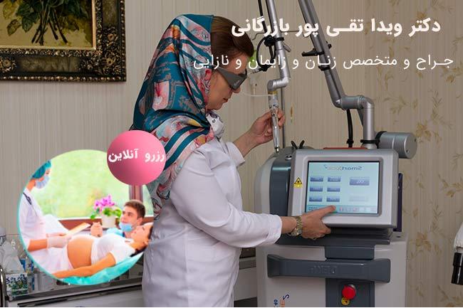 جراح نازایی