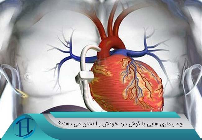 مشکلات قلبی یا رگهای خونی