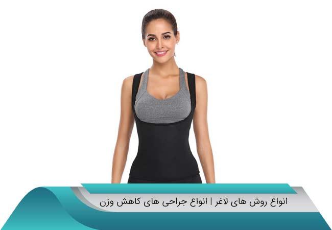 کاهش-لاغری-و-انواع-جراحی-های-لاغری