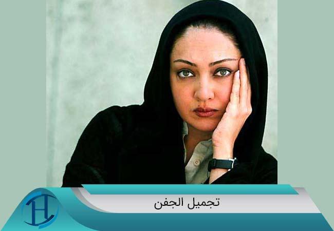 تجميل-الجفن-فی-ایران