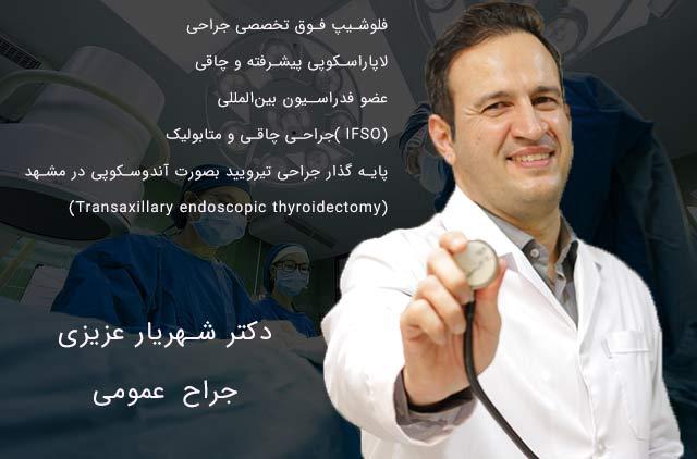 جراحی-عمومی