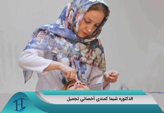جراح-التجمیل-الدکتور-شیما-کمندی