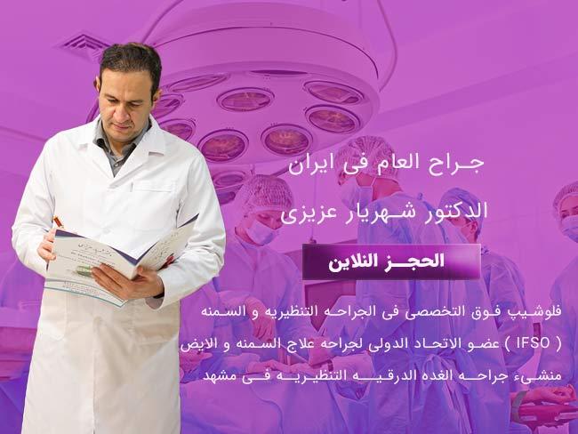جراح العام فی ایران