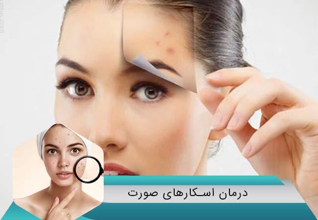 درمان اسکارهای صورت