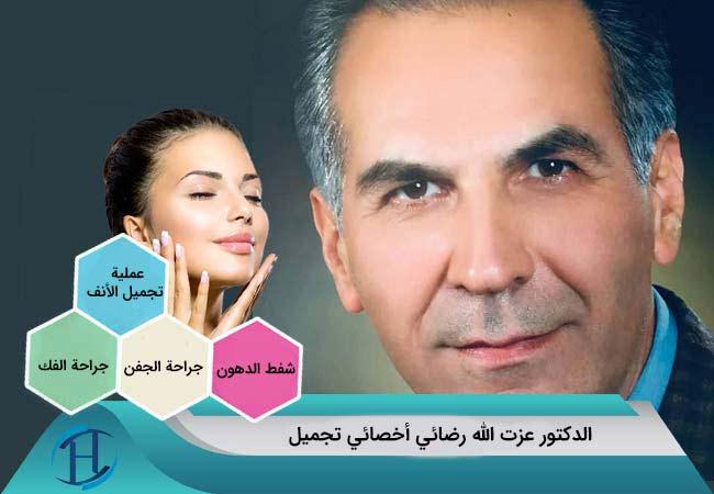 دکتر-عزت-الله-رضایی-جراح--الانف--فی-مشهد