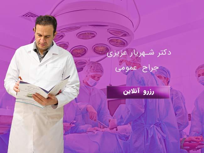 رزرو آنلاین دکتر شهریاری در تهران