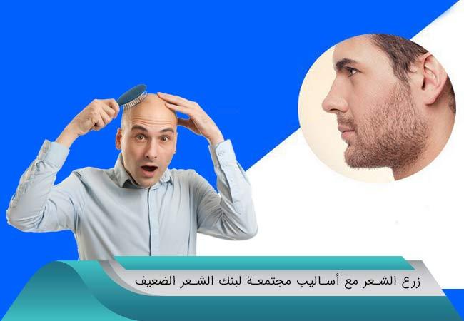 زرع-الشعر-مع-أساليب-مجتمعة-لبنك-الشعر-الضعيف-1
