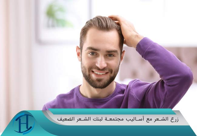 زرع الشعر مع أساليب مجتمعة لبنك الشعر الضعيف