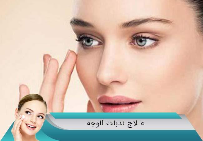 علاج ندبات الوجه