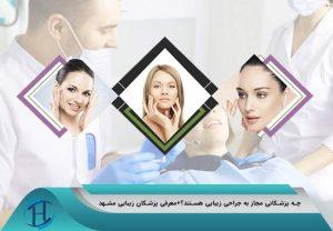 برترین-پزشکان-ایران