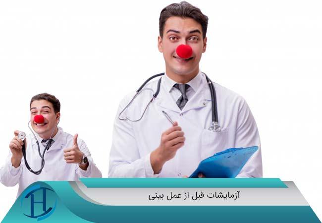 آزمایش-های-جراحی-بینی