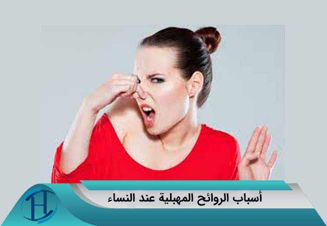 أسباب الروائح المهبلية عند النساء