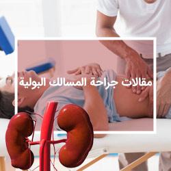 جراحة-المسالك-البولية-فی-مشهد