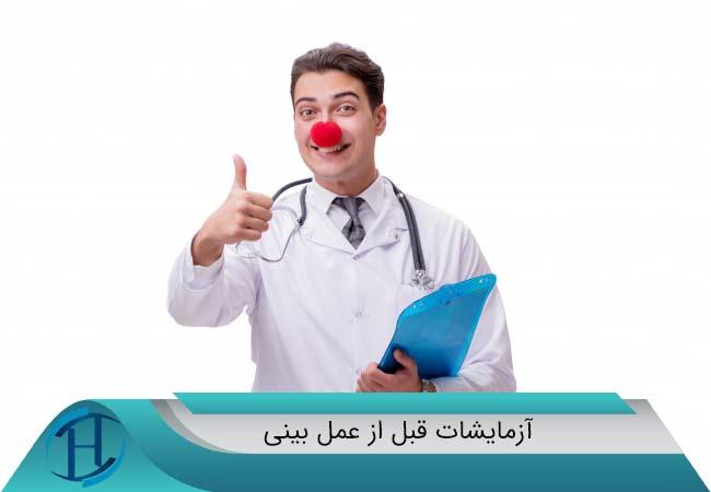 جراحی-بینی-و-ازمایش-های-لازم