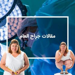 جراح-العام-فی-مشهد