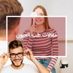 جراح-العیون-فی-مشهد