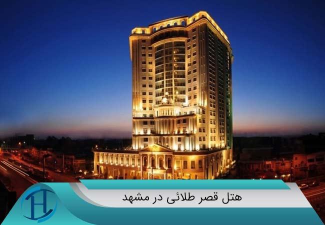 رزرو-هتل-قصر-طلائی-در-مشهد