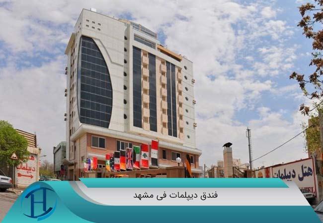 فندق-فی-مشهد