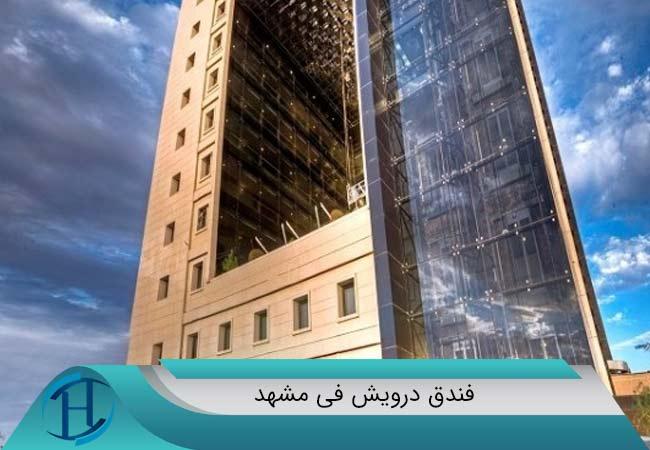 فندق فی مشهد