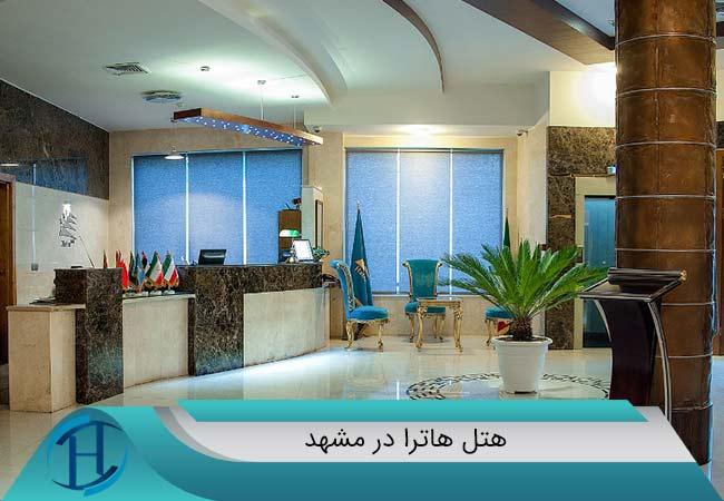 هتل-سه-ستاره-هاترا-در-مشهد