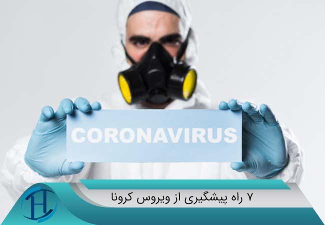 7 راه پیشگیری از ویروس کرونا