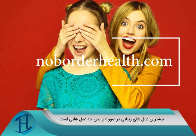 جراحی-بینی-طبیعی-در-سلامتی-بدون-مرز