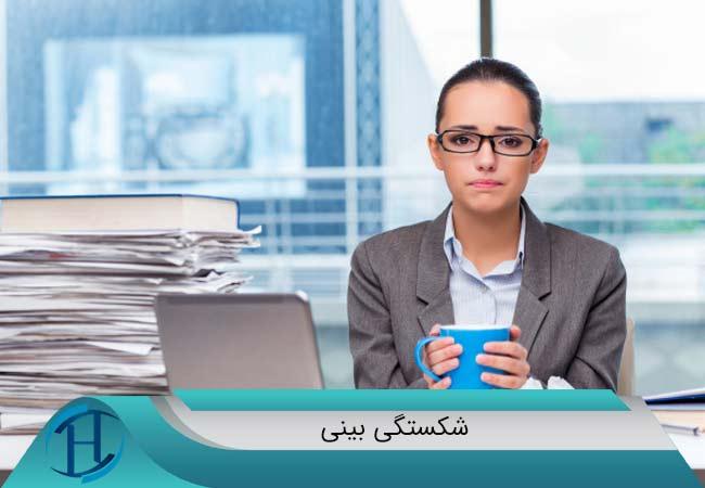 درمان شکستگی بینی در مشهد